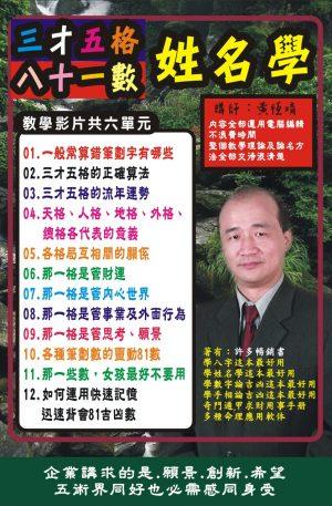 三才五格81數姓名學(key版)