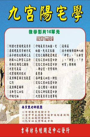 九宮陽宅學課程(key版)