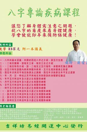 八字專論疾病課程(key版)