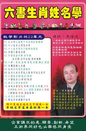 六書生肖姓名學(key版)
