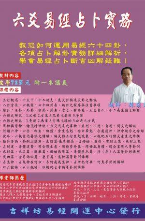 六爻易經占卜實務(key版)