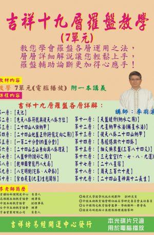 吉祥十九層羅盤教學 (七單元)