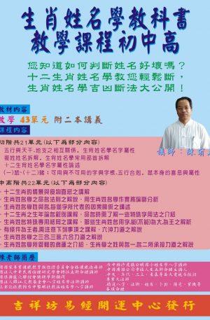 生肖姓名學教科書教學課程初階(key版)