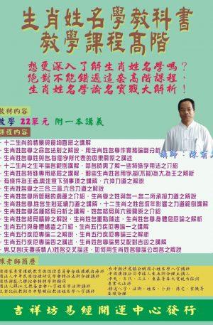 生肖姓名學教科書教學課程高階(key版)