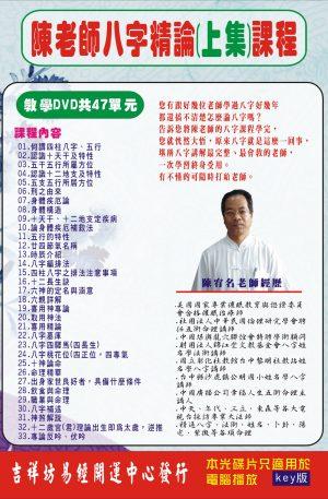 陳老師八字精論上集(key版)