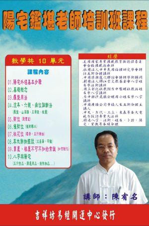 陽宅鑒堪老師培訓班課程(key版)