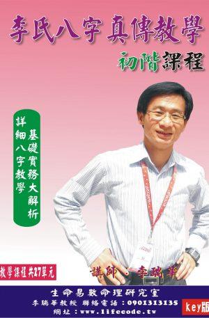 李氏八字真傳教學初階課程(key版)