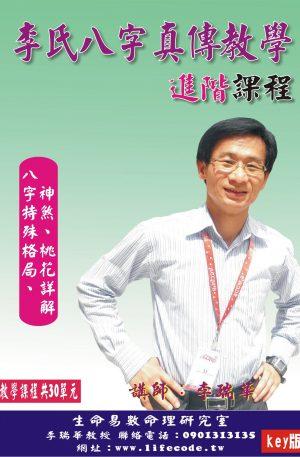 李氏八字真傳教學進階課程(key版)