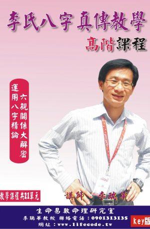 李氏八字真傳教學高階課程(key版)