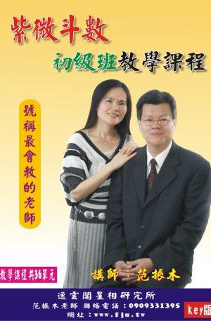 紫微斗數初級班教學課程(key版)