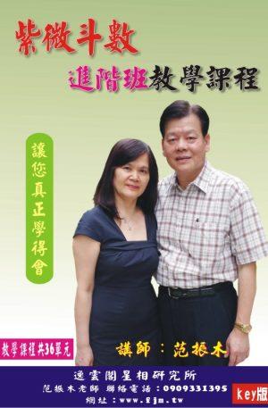 紫微斗數進階班教學課程(key版)
