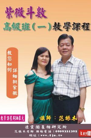 紫微斗數高級班(一)教學課程(key版)