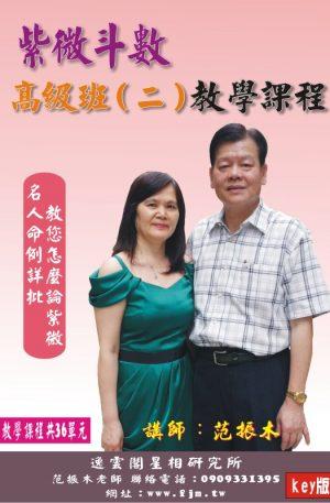 紫微斗數高級班(二)教學課程(key版)