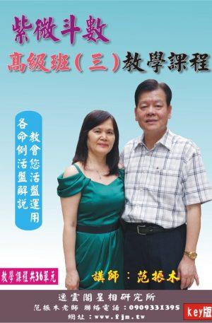 紫微斗數高級班(三)教學課程(key版)