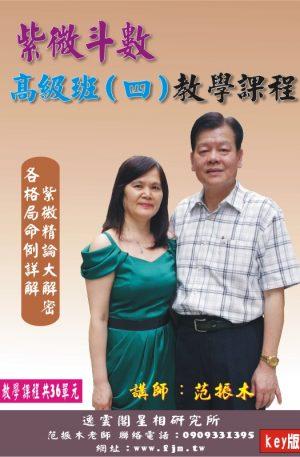 紫微斗數高級班(四)教學課程(key版)