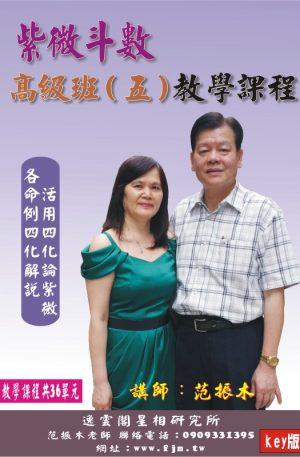 紫微斗數高級班(五)教學課程(key版)