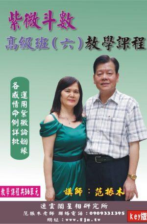 紫微斗數高級班(六)教學課程(key版)