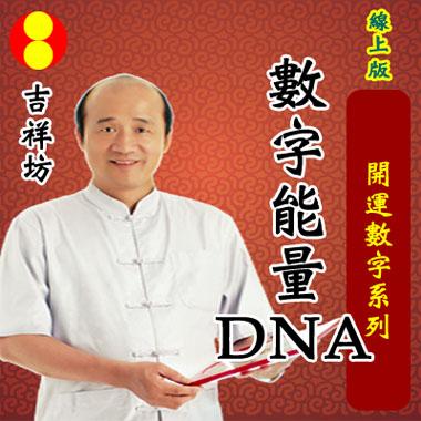 數字能量DNA軟體