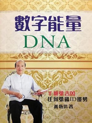 數字能量DNA(小本10x14)