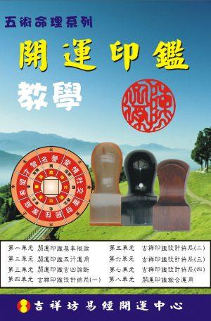 開運印鑒學(key版)