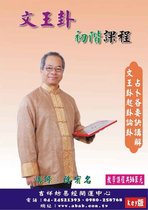 文王卦初階課程(key版)