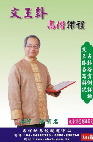 文王卦高階課程(key版)