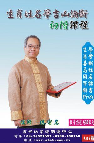 生肖姓名學吉凶論斷初階課程(key版)