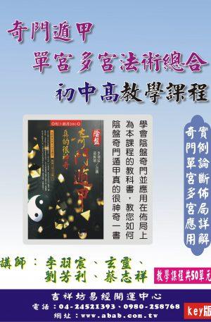 奇門遁甲單宮多宮法術總合初中高課程(key版)
